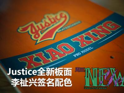 【NewYe周三】-Justice全新板面,李祉兴签名配色