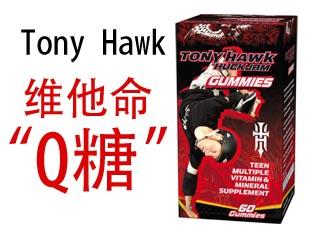 Tony Hawk 推出维生素保健药品