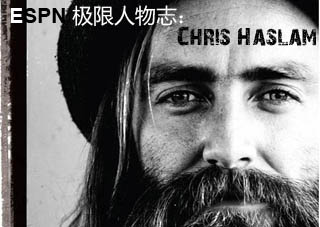 ESPN 极限人物志:Chris Haslam