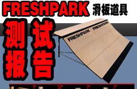 非常滑板:Freshpark道具简易测试报告