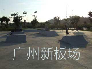 广州发现神秘新板场