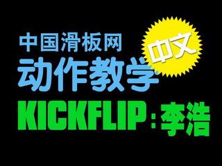 中文滑板动作教学 Kickflip-中特
