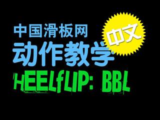 中文滑板动作教学-Heelflip-BBL
