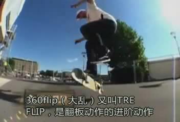 360flips-大乱滑板教学[中文字幕]