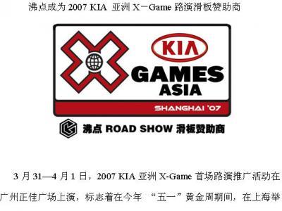 沸点成为 2007 KIA 亚洲 X-GAME 路演滑板赞助商