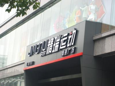 Station Distribution进驻杭州精瑞运动旗舰广场