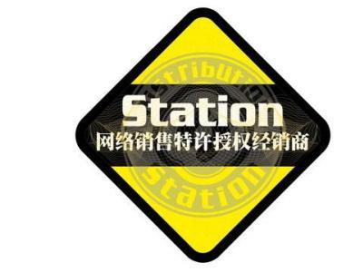Station Distribution授权网络经销商列表