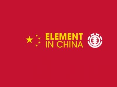 Hi!Element在中国!