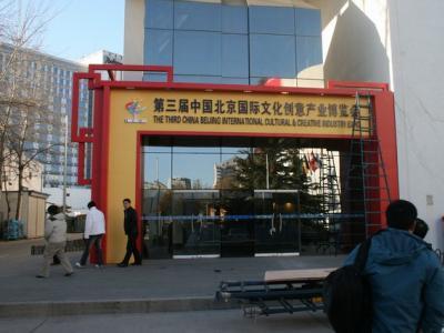 北京文博展18日开始,AST免费道具