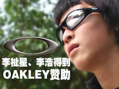 李祉兴、李浩得到OAKLEY赞助