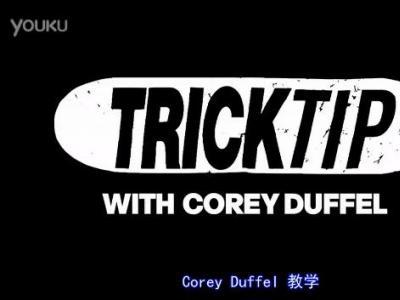 【中文字幕】Corey Duffel 教你Bluntslide