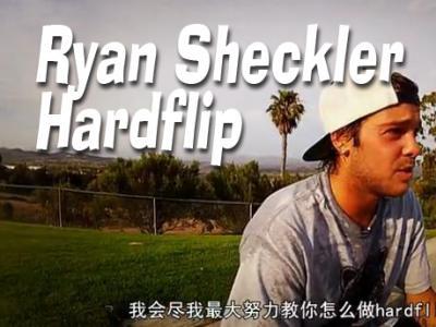 【中文字幕】Ryan Sheckler教你Hardflip