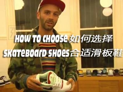 【中英字幕】如何选择合适滑板鞋