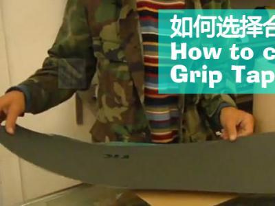 【中英字幕】如何选择合适滑板砂纸