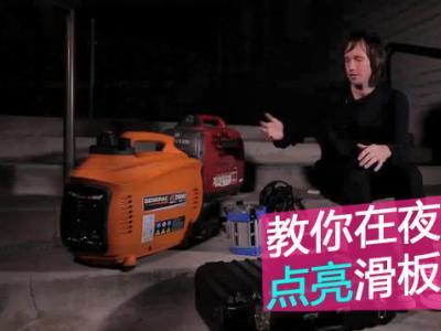 【中英字幕】教你在夜间点亮滑板地形#1