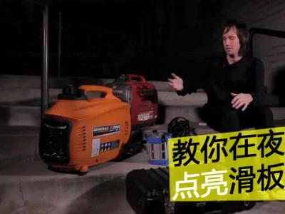 【中英字幕】教你在夜间点亮滑板地形#2