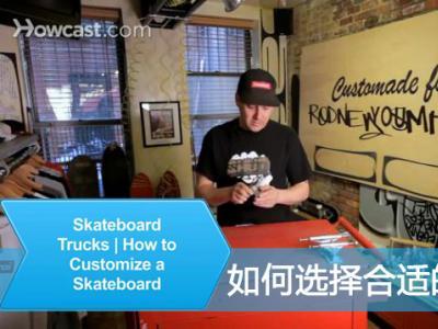 【中英字幕】如何选择自己的滑板之 滑板桥