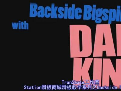 【中文字幕】HOW TO教学系列--Backside Bigspin