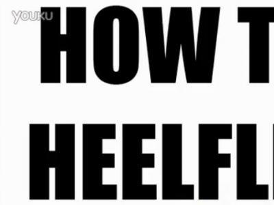 【中文字幕】How to Heelflip