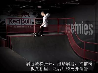 [中文字幕]Sheckler Ramp教学-Frontside Grind