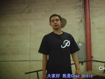 【中文字幕】ALLI SKATE-Chaz Ortiz教你Back Smith