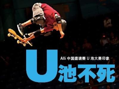 U池不死-Alli中国邀请赛U池大赛印象