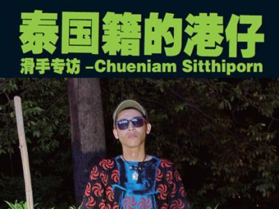 泰国籍的港仔-滑手专访-Chueniam Sitthiporn