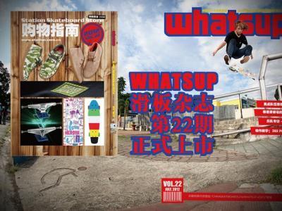 WHATSUP滑板杂志VOL.22正式发布