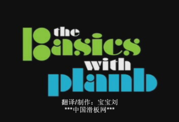 [中文教学]360kickflip-The Basics with PlanB