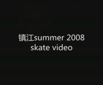 08镇江滑板Summer Skate