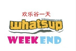 Whatsup Weekend 欢乐谷的一天