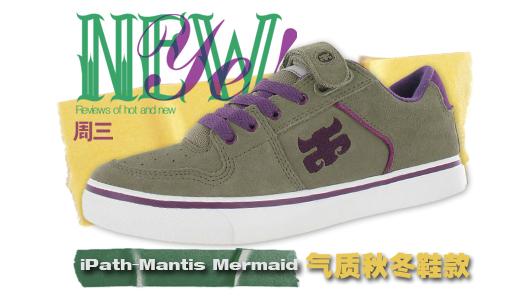 【NewYe周三】-iPath气质鞋款Mantis