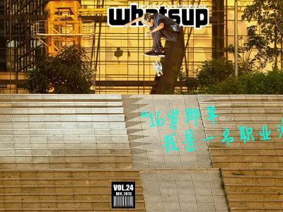 《WHATSUP》滑板杂志VOL.24正式出刊!