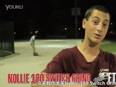 【中文字幕】滑板动作道具教学Nollie 180 Switch Grinds