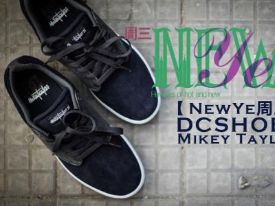 【NewYe周三】简洁、成熟-DC Mikey Taylor签名款