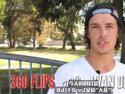 【中文字幕】滑板动作教学 大乱 360 Flip