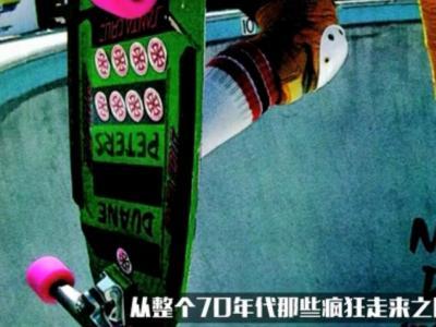 【滑板黑历史】始于1973, SANTA CRUZ发展史-EP.3