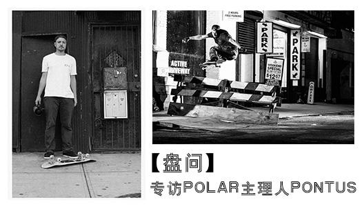 """【盘问】""""死亡造就了他""""-专访Polar主理人Pontus Alv"""