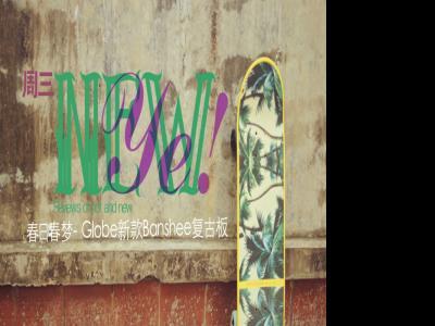 【NewYe周三】春日春梦- Globe新款Banshee复古板