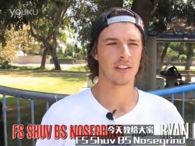 【中文字幕】滑板动作教学 FS Shuv BS Nosegrind