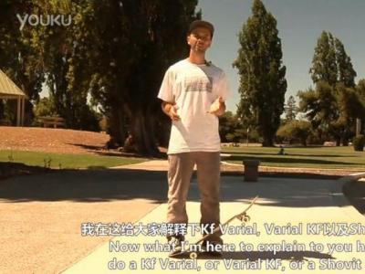 【中文字幕】滑板动作教学Varial Kickflip(小乱)