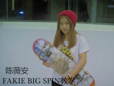 【板女动态】南宁滑板女滑手视频教学-FAKIE BIGSPIN