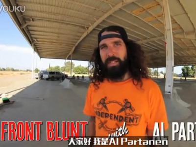 【中文字幕】滑板动作教学 Front Blunt