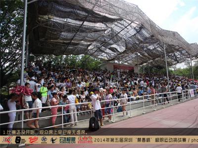 【城市滑报】2014年第五届深圳'禁毒杯'极限运动挑战赛