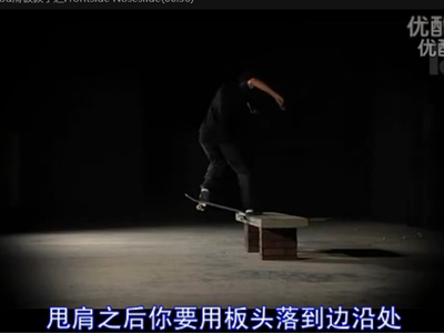 [中文字幕]P-Rod滑板教学之Frontside Noseslide