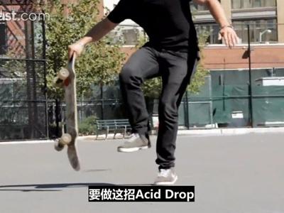 [中文字幕]滑板动作平地教学之Acid Drop