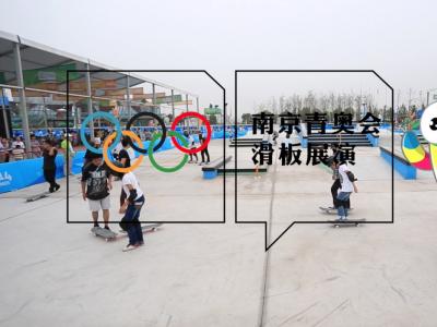 【WHATSUP WKND】-#156-2014南京青奥会滑板表演集锦