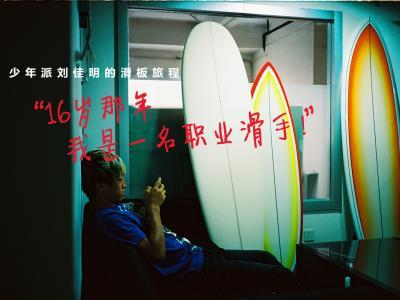 【盘问】少年派刘佳明的滑板旅程
