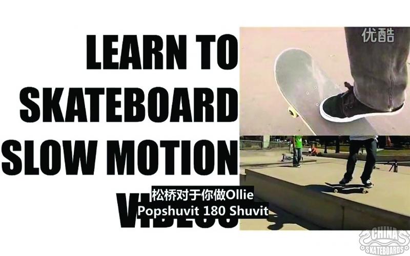 滑板 动作 教学 桥 支架 松紧