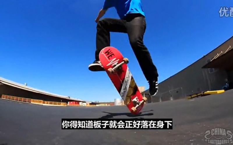 滑板 动作 教学 Treflip 360 Flip 大乱